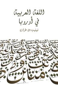 اللغة العربية في أوروبا - فيليب دي طرازي