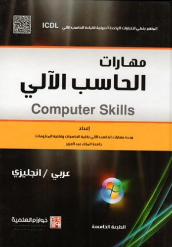كتاب مهارات الحاسب الالي الطبعة الثامنة