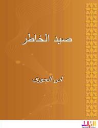 صيد الخاطر - أبو الفرج عبد الرحمن بن أبي الحسن علي بن محمد القرشي التيمي البكري