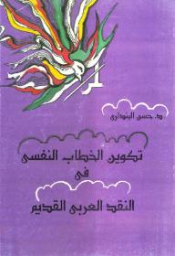 تحميل وقراءة كتاب مفهوم الإبداع الفني فى النقد العربى القديم تأليف مجدى  أحمد توفيق pdf مجانا