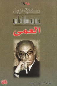 العمى - جوزيه ساراماجو, محمد حبيب