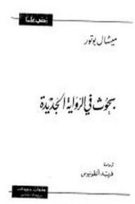 ميشال بوتور بحوث في الرواية الجديدة pdf