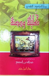كليلة ودمنة - بيدبا الفيلسوف الهندي, عبد الله بن المقفع