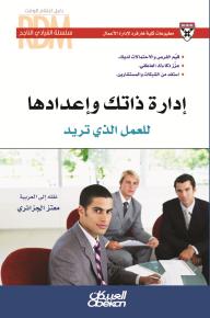 سلسلة القيادي الناجح إدارة ذاتك وإعدادها - مطبوعات كلية هارفرد لإدارة الأعمال