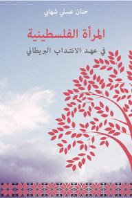 المرأة الفلسطينية في عهد الانتداب البريطاني - حنان عسلي الشهابي
