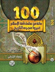 مائة من عظماء أمة الإسلام-100-غيّروا مجرى التاريخ - جهاد الترباني, جهاد الترباني