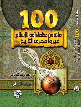 كتاب العظماء المائة pdf جهاد