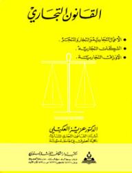 عزيز العكيلي القانون التجاري pdf
