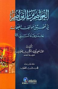 العواصم من القواصم في تحقيق مواقف الصحابة بعد وفاة النبي (ص) - القاضي أبو بكر ابن العربي