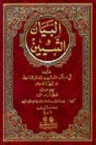 البيان والتبيُّن 1/2 مع الفهارس - عمرو بن بحر الجاحظ