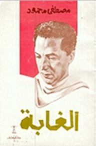 الغابة - مصطفى محمود