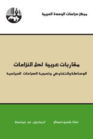 مقاربات عربية لحل النزاعات: الوساطة والتفاوض وتسوية الصراعات السياسية