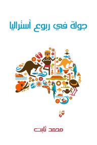 جولة في ربوع أستراليا: بين مصر وهونولولو