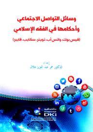 وسائل التواصل الاجتماعي وأحكامها في الفقه الإسلامي - عمر عبد العزيز هلال