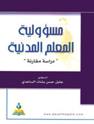 مسؤولية المعلم المدنية-دراسة مقارنة - جليل حسن بشات الساعدي