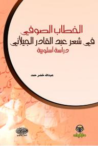 الخطاب الصوفي في شعر عبد القادر الجيلاني (دراسة أسلوبية) - عبد الله خضر حمد