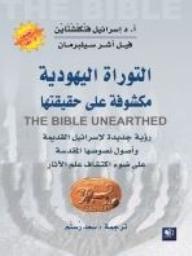 التوراة اليهودية مكشوفة على حقيقتها: THE BIBLE UNEARTHED (رؤية جديدة لإسرائيل القديمة وأصول نصوصها المقدسة على ضوء اكتشاف علم الآثار) - إسرائيل فنكلشتاين, نيل إشر سيلبرمان