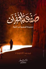 صفعة الغفران - مجموعة قصصية من الحياة