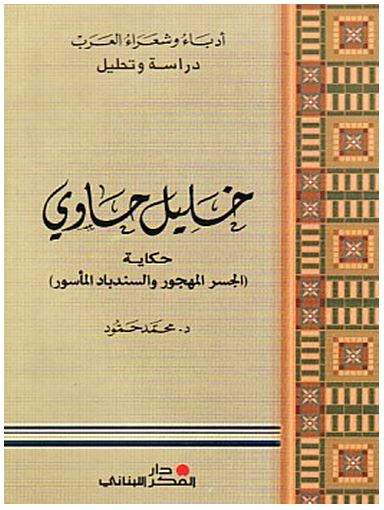 مراجعات   سلسلة أدباء وشعراء العرب، دراسة وتحليل: خليل حاوي حكاية ...