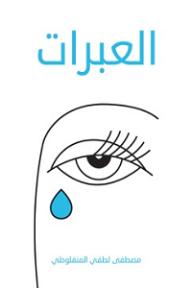العبرات - مصطفى لطفي