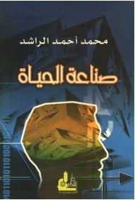 صناعة الحياة - محمد أحمد الراشد