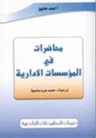 محاضرات في المؤسسات الإدارية - أحمد محيو, محمد عرب صاصيلا