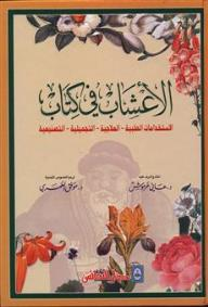 الأعشاب في كتاب: الاستخدامات الطبية– العلاجية- التجميلية- التصنيعية - هاني عرموش, موفق العمري