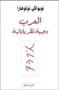 العرب وجهة نظر يابانية - نوبوأكي نوتوهارا