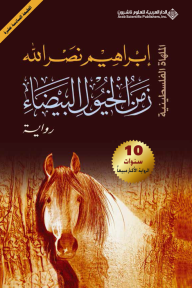 زمن الخيول البيضاء - إبراهيم نصر الله