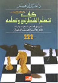 كيف تتعلم الشطرنج وتعلمه - خليل إبراهيم