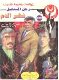 نهر الدم (102) (سلسلة رجل المستحيل) - نبيل فاروق