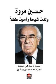 """ولدت شيخا وأموت طفلا - حسين مروة """"سيرة ذاتية في حديث أجراه معه عباس بيضون"""" - عباس بيضون"""