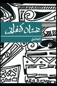 العاشق - غسان كنفاني