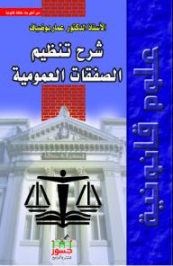 شرح تنظيم الصفقات العمومية في الجزائر - عمار بوضياف