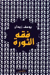 فقه الثورة - يوسف زيدان