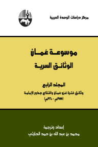 موسوعة عمان: الوثائق السرية المجلد الرابع - محمد بن عبد الله بن حمد الحارثي