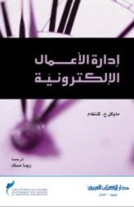 كتاب تطور الوب و التجارة الالكترونية كتب تقنية