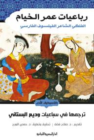 رباعيات عمر الخيام الفلكي الشاعر الفيلسوف الفارسي