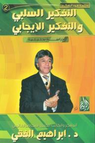التفكير السلبي و التفكير الايجابي - إبراهيم الفقي