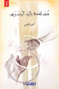 مصافحة باليد اليسرى - أحمد الغزي