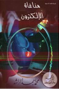 مناغاة الإلكترون - محمد أحمد الراشد