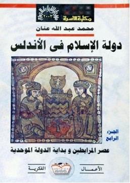 مراجعات دولة الإسلام في الأندلس الجزء الرابع دولة