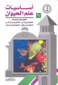 أساسيات علم الحيوان - منى شرقاوي علي, يحيى العاصي, محمد إسماعيل محمد, حلمي بشاي, تغريد عبد الرحمن