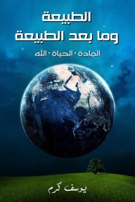 الطبيعة وما بعد الطبيعة: المادة، الحياة، الله - يوسف كرم