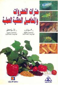 حشرات الخضروات والمحاصيل الحقلية العملية - نعيم شرف, توفيق مصطفى