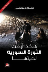 هكذا أرخت الثورة السورية لحيتها