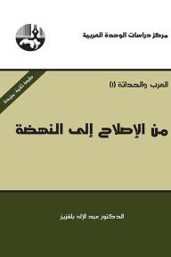 من الإصلاح إلى النهضة - عبد الإله بلقزيز