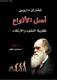كتاب اصل الانواع pdf تحميل