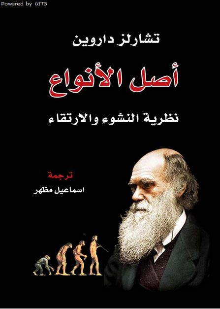 كتاب اصل الانسان داروين pdf
