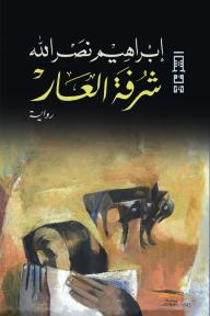 شرفة العار - إبراهيم نصر الله